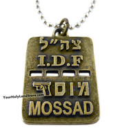 Israeli Mossad Dog Tag