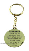 Shema Yisrael Key Holder - Back