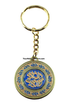 Shema Yisrael Key Holder
