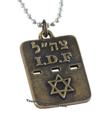 Israeli Army Dog Tag with Star of David