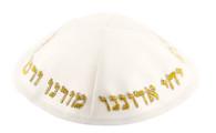 Chabad White Kippah