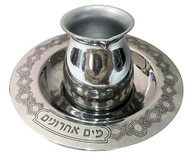 Stainless Steel Mayim Achronim Set