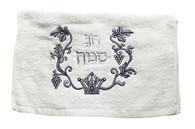 White Towel with Blessing in Hebrew