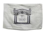 Chag Sameach Towel