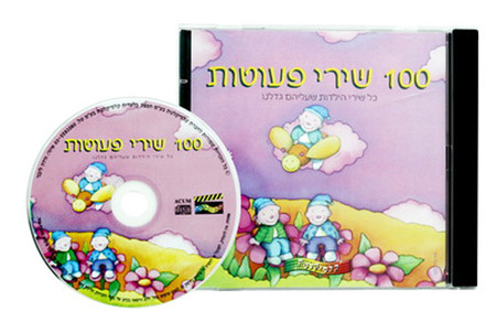 100 Children's Songs in Hebrew