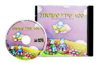 100 Children's Songs in Hebrew