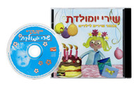 Birthday Songs in Hebrew