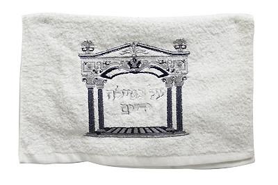 NETILAT YADAYIM TOWEL