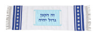 Small Tallit for Boy