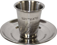Stainless Steel Kiddush Cup with Saucer