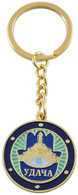 Key Chain with Mazal in Russian and Hamsa