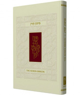 The Koren Birkon - Hebrew and English