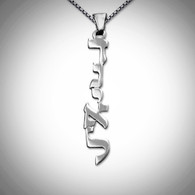Hebrew Name Vertical Necklace