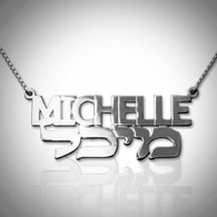 Hebrew & English Name Necklace