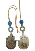 Car Hanging Hamsa with Traveler's Prayer