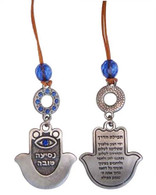 Car Hanging Hamsa with Evil Eye and Traveler's Prayer