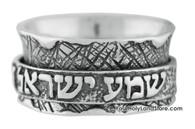 Shema Yisrael Ring
