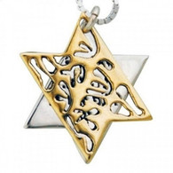 Shema Yisrael and Priestly Blessing Necklace