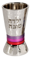 Children's Kiddush Cup - Yalda Tova