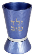 Yeled Tov Kiddush Cup - Blue