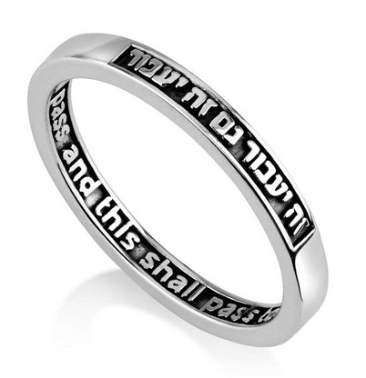 This Too Shall Pass Ring - Gam Zeh Yaavor