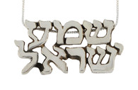 Shema Yisrael Necklace