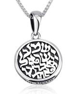 Shema Yisrael Necklace