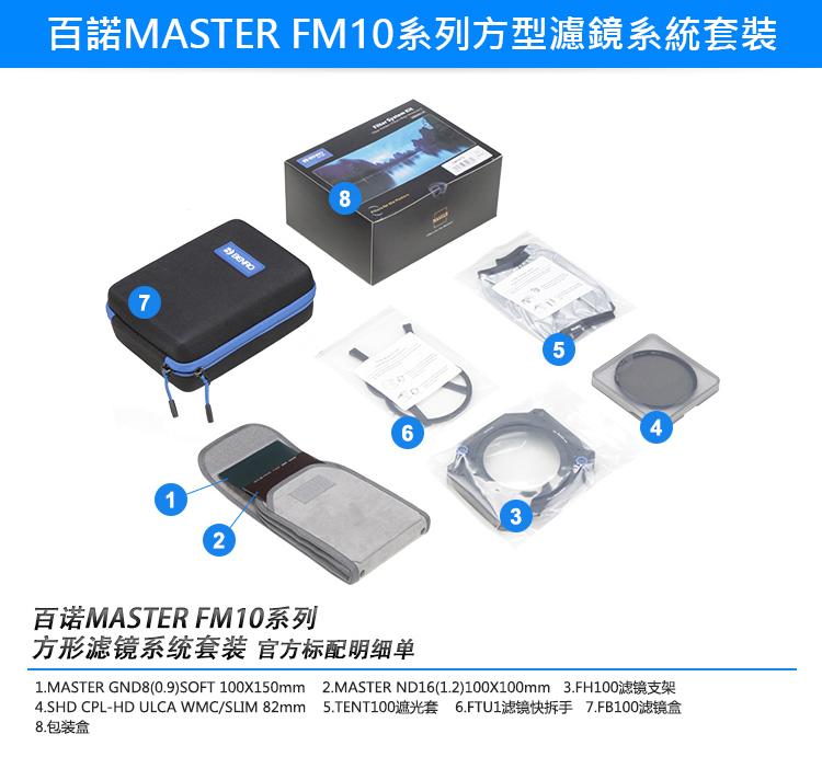benro-fm10-filter-yingkee.jpg