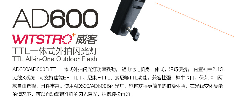 products-ad600-02.jpg