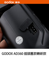 Godox 神牛 AD360 閃光燈舊款插頭轉新款插頭