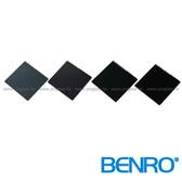Benro百諾 ND(S) WMC 75x75mm 玻璃方形減光鏡