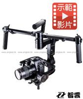 智雲 Zhiyun 閃靈 Shining DSLR Gimbal 三軸穩定器 (承重3.6kg)