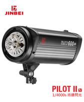 Jinbei 金貝 Pilot II 600V 600W 全功能影樓閃光燈