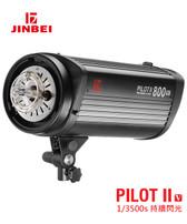 Jinbei 金貝 Pilot II 800V 800W 全功能影樓閃光燈
