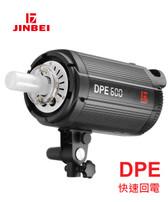 Jinbei 金貝 DPE 600 600W 小型影樓閃光燈