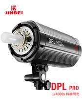 Jinbei 金貝 DPL 400 Pro 400W 高階影樓閃光燈