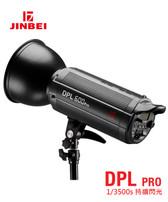 Jinbei 金貝 DPL 600 Pro 600W 高階影樓閃光燈