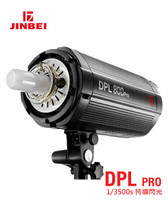 Jinbei 金貝 DPL 800 Pro 800W 高階影樓閃光燈