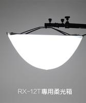 Falconeyes 銳鷹 RX-12T 專用弧形柔光箱