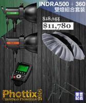 Phottix 2016 聖誕套裝Indra500及Indra360組合