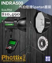Phottix 2016 聖誕套裝 Indra500連Spartan柔光箱