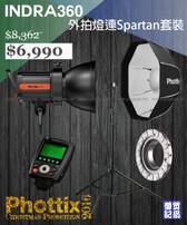 Phottix 2016 聖誕套裝 Indra360連Spartan柔光箱