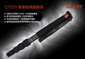 Cayer 卡宴 CT251 Monopod 碳纖維獨腳架
