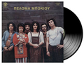 PELOMA BOKIOU-S/T-'72 Greek Progressive Rock-NEW 2LP