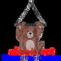 """Bear (Baby Brown) 17"""": Garden Swingers (59006)"""