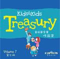 Kids4Kids Treasury Vol. 7 (Paperback)