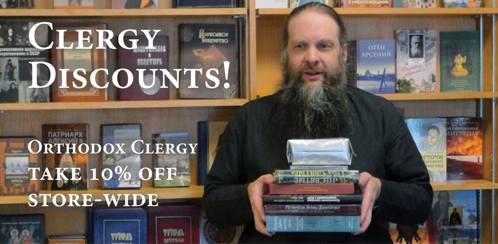 Clergy Discounts