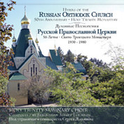 Hymns of the Russian Orthodox Church: In honor of the 50th anniversary of Holy Trinity Monastery
