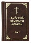 Последование диаконскаго служения (в 2-х томах)