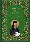 Confession of Faith (Saint Nikodemos the Hagiorite)